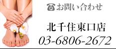 お電話でのお問い合わせ 北千住東口店